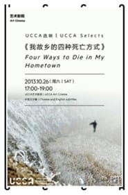 Affiche de Film Four Ways to Die in My Hometown