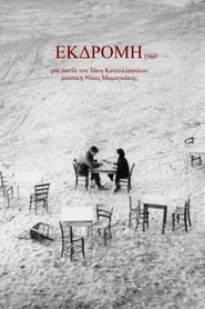 Excursion Online HD Filme Schauen