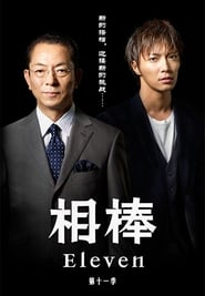 Aibō staffel 11 stream