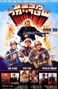 immagini di Operation Shtreimel