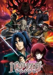 Basilisk: The Ouka Ninja Scrolls streaming vf poster
