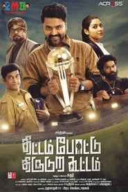 Image Thittam Pottu Thirudura Koottam (2019) Full Movie