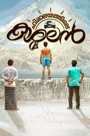Himalayathile Kashmalan (2017) Malayalam Full Movie Online