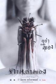 Voodoo: Umění ďábla
