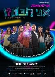 Affiche de Film OMG, I'm a Robot!