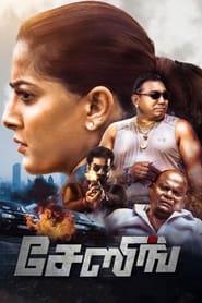 Chasing (Tamil)