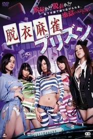 脱衣麻雀プリズン (2014)
