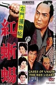 Case of Umon: Red Lizard (1962)
