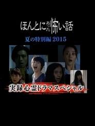 Honto Ni Atta Kowai Hanashi Natsu Hen 2015