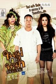 Mai Ka Mam Don Ka Don Film Streaming