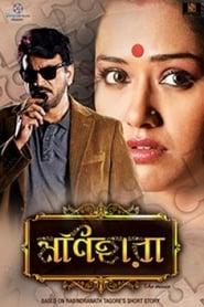 Manihara - The movie