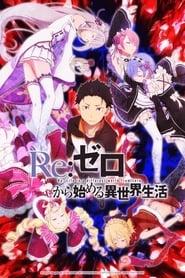 Re:Zero kara Hajimeru Isekai Seikatsu Dublado