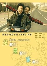 Love Anecdote