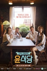 Youn's Kitchen streaming vf poster