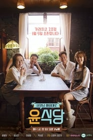 serien Youn's Kitchen deutsch stream