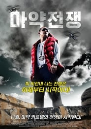 film City of Gun streaming