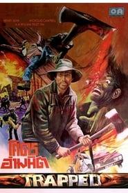 Le Village de la Mort (1982) Netflix HD 1080p