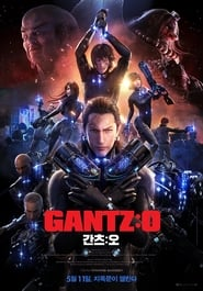 Gantz: 0