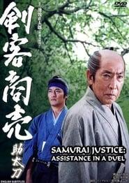 Samurai Justice: Assistance in a Duel