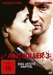 Imagenes de Antikiller D.K: Lyubov bez pamyati