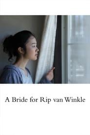 リップヴァンウィンクルの花嫁 ()