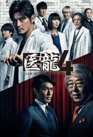 Iryu: Team Medical Dragon streaming vf poster