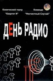 Den radio (2001)