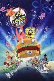 Bob l'éponge – Le film (2004) Netflix HD 1080p
