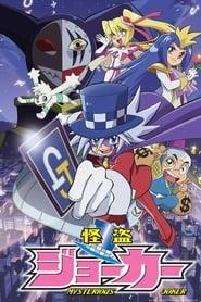 Streaming Mysterious Joker poster