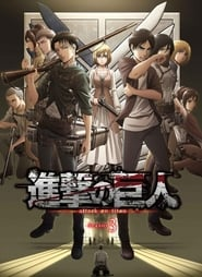 L'Attaque des Titans (Shingeki no Kyojin) en streaming