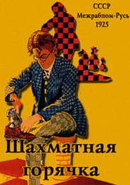 Chess Fever