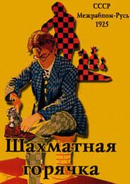 Шахматная горячка