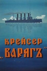 Cruiser 'Varyag' (1946)