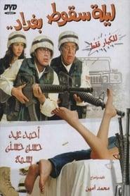 ليلة سقوط بغداد