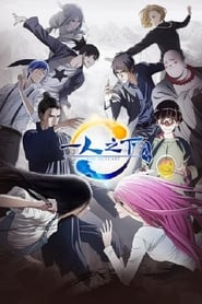 Hitori no Shita: The Outcast streaming vf poster