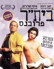 poster do Beitar Provence