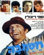 poster do Hasamba 2