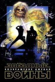 Звёздные войны: Эпизод VI – Возвращение Джедая