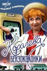 bilder von Koroleva Benzokolonki