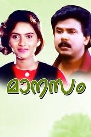 Manasam (1997)