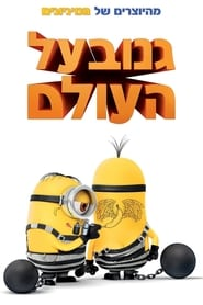 Watch Despicable Me 3 Online Movie