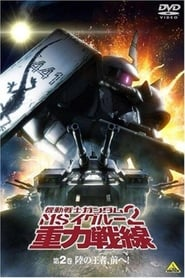 Mobile Suit Gundam MS IGLOO 2: Gravity of the Battlefront (2008)