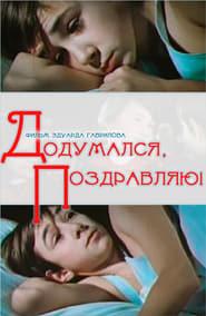 bilder von Dodumalsya, Pozdravlyayu
