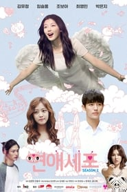 Streaming Love Cells poster