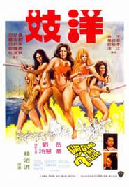 bilder von Virgins of the Seven Seas