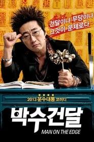 Man on the Edge (2013)