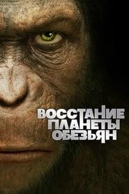 Смотреть онлайн Восстание Планеты обезьян бесплатно в хорошем качестве