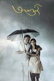 Image Maayanadhi (2020) Full Movie
