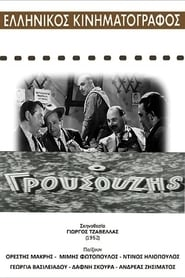 Ο Γρουσούζης Film in Streaming Completo in Italiano