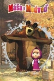 Masha e o Urso: Season 2